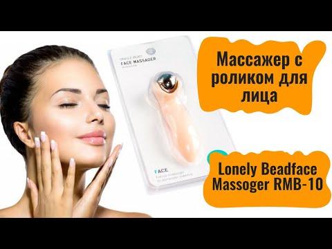 Массажер с роликом для лица Lonely Beadface Massoger RMB-10