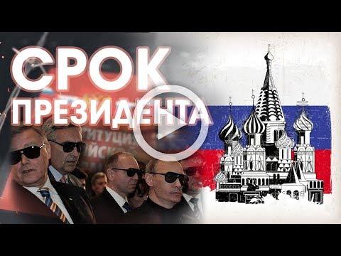 На какой срок избирать Президента РФ?