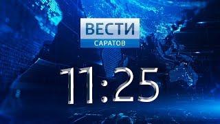 """""""Вести. Саратов"""" в 11:25 от 29 января 2019"""