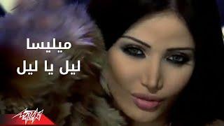 تحميل و مشاهدة Leyl Ya Leyl - Melissa ليل يا ليل - ميليسا MP3