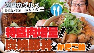 【湖国のグルメ】炭焼豚丼信玄 下阪本本店【特盛肉増量炭焼豚丼!】