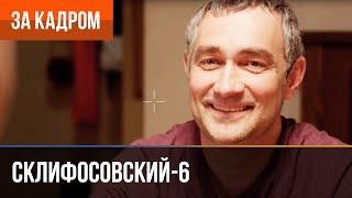 ▶️ Склифосовский 6 сезон (Склиф 6) - Выпуск 13 - За кадром