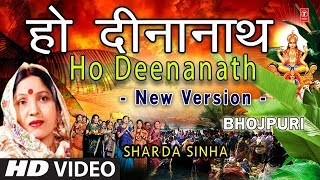 Ho Deenanath New Version I Chhath Pooja Geet I SHARDA SINHA I Chhath Pooja 2017 I Chhathi Maiya - Download this Video in MP3, M4A, WEBM, MP4, 3GP