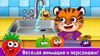 Смешная Еда 2+ Игры для Малышей ✿ Развивающие игры как Мультики для детей