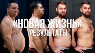 """Результаты """"Новой Жизни""""! КАСТИНГ НОВОГО ШОУ!"""