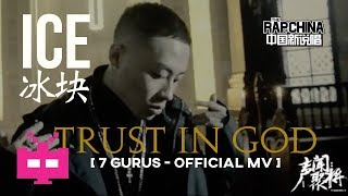 中国新说唱 ❄ ICE冰块 : Trust my Gut 声闻聚将 Seven Gurus  [ OFFICIAL MV ]