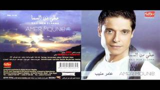 تحميل اغاني مجانا Amer Mounib _ Awsef Ayh