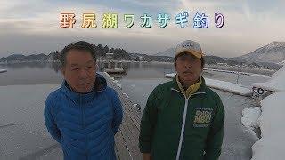 野尻湖ワカサギ釣り Go!Go!NBC!