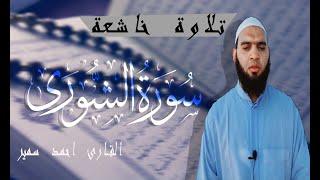 تحميل اغاني سورة الشورى(كاملة) | القارئ احمد سمير MP3