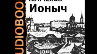 "2000213 Chast 1 Аудиокнига Чехов Антон Павлович. ""Ионыч"""