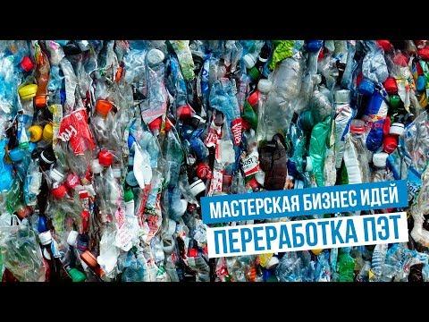 Переработка ПЭТ бутылок. Выгодное и перспективное направление бизнеса