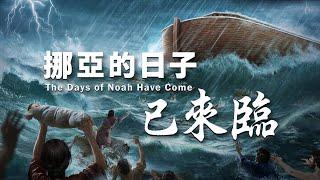 聖經預言的末世災難已應驗《挪亞的日子已來臨》