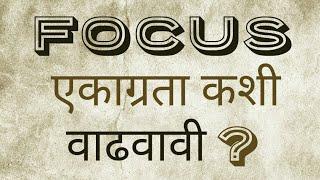 how to build focus and concentration for work(एकाग्रता कशी वाढवावी ?) IImarathi-motivational videoII