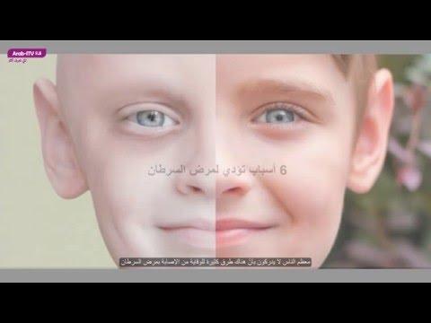أسباب تؤدي إلى مرض السرطان