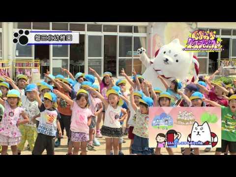 Iwatachubu Kindergarten