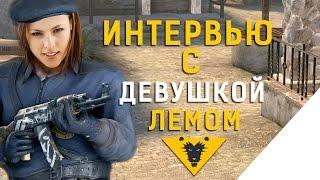 ИНТЕРВЬЮ С ДЕВУШКОЙ ЛЕМОМ - CS GO