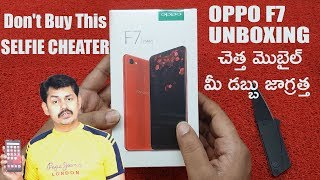 OPPO F7 25MP UNBOXING Don't Buy This SELFIE CHEATER | IN TELUGU Tech-Logic