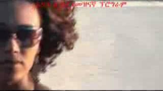 Ethiopian New Video