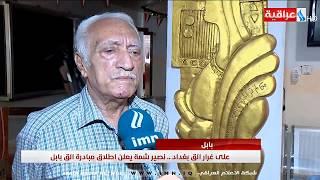 على غرار الق بغداد.. نصير شمّه يعلن اطلاق مبادرة الق بابل