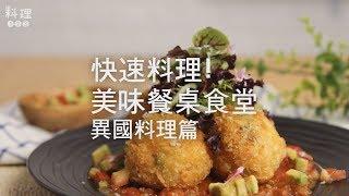 料理123-沖繩塔可炸飯球