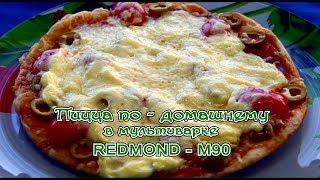 Смотреть онлайн Рецепт приготовления быстрой пиццы в мультиварке