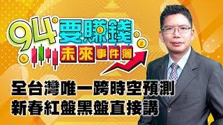 全台灣唯一跨時空預測 新春紅盤黑盤直接講