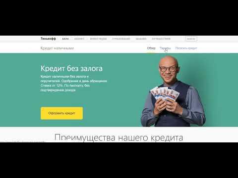 Со скольки лет дают кредит в Тинькофф Банке