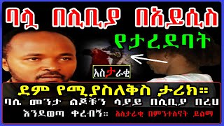 Ethiopia: ባሏ በሊቢያ [የተሰዋባት ሚስት የሚያስለቅስ ታሪክ] ልጆቹን ሳያይ በበረሀ እንደወጣ ቀረብኝ። አስታራቂ በምንተስኖት ይልማ። #SamiStudio