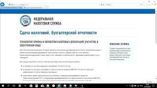 ФНС сдать электронную отчетность бесплатно. Решение