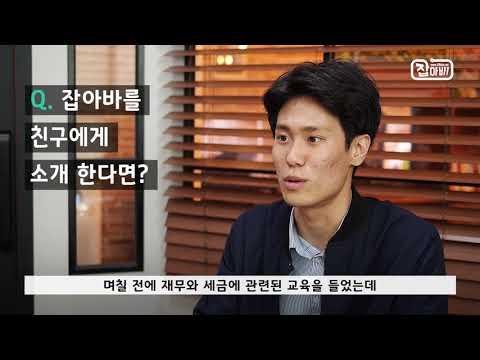 잡아바 취업수기 콘텐츠 영상 #6