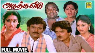 Tamil Full Movie HD   Adutha Veedu   Chandrasekhar, Ilavarasi, S. V. Sekar, Madhuri... Realcinemas