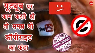 YouTube Copyright Explained in Hindi | By Ishan - Download this Video in MP3, M4A, WEBM, MP4, 3GP