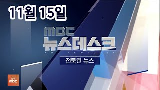 [뉴스데스크] 전주MBC 2020년 11월 15일
