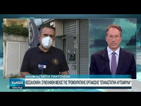 Θεσσαλονίκη: Συνελήφθη καταζητούμενος για τρομοκρατία   09/08/2021   ΕΡΤ
