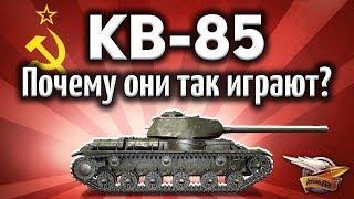 КВ-85 - Почему они так плохо играют? - Гайд