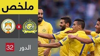 ملخص مباراة النصر والزلفي  في دور الـ32 من كأس خادم الحرمين الشريفين