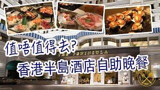 香港 【半島酒店】自助晚餐 VLOG 2018 - The Penninsula Hotel Hong Kong Dinner Buffet