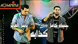تحميل اغاني حسام كامل و باسل العزيز - كذابة | Hussam Kamel & Basel AL-Aziz - Kathabeh - Concert MP3