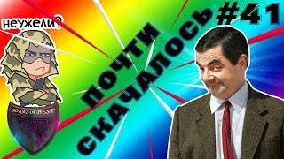 ПОЧТИ СКАЧАЛОСЬ ???| ПРИКОЛЫ ПОД МУЗЫКУ| ЛУЧШИЕ ПРИКОЛЫ 2018 #41 | СUBE LIKE| VITA TV