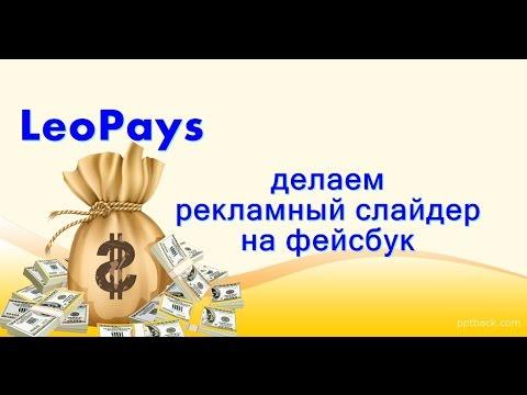 LeoPays - делаем рекламный слайдер на фейсбук
