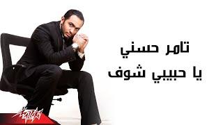 تحميل اغاني Ya Habibi Shoof - Tamer Hosny ياحبيبى شوف - تامر حسنى MP3