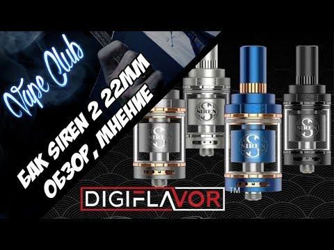 Digiflavor Siren 2 22mm