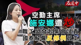 國泰炒工會主席 職工盟發起集會要求撤解雇
