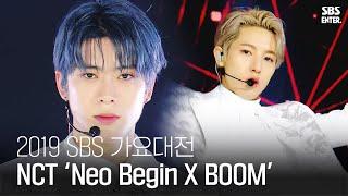 NCT, 화이트 천사 오빠들의 화려한 퍼포먼스 'Neo Begin X BOOM' | 2019 SBS 가요대전(2019 SBS K-POP AWARDS) | SBS Enter.