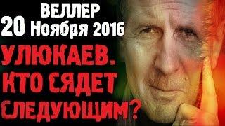 Михаил Веллер 20 ноября 2016 подумать только. Почему Улюкаев не последний? Михаил Веллер  20 11 2016