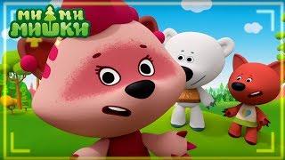 Ми-ми-мишки -  Ложная тревога - Серия 117 - российские мультфильмы для детей