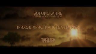 Богоискание славянских народов. Серия 1 (трейлер)