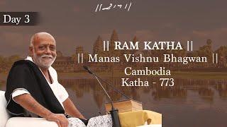 753 DAY 3 MANAS VISHNU BHAGVAN RAM KATHA MORARI BAPU ANGKOR WAT, KINGDOM OF CAMBODIA