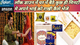 #RAKHI COMBO GIFT FOR BROTHER UNDER 300RS./#AMAZON#FLIPKART ONLINE SEND RAKHI COMBO GIFT TO BROTHER.
