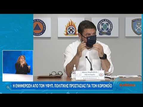 Ν.Χαρδαλιάς | Ενημέρωση της Πολ.Προστασίας για τον Κορονοϊό | 11/08/2020 | ΕΡΤ